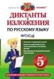 Русский язык 5 кл. Диктанты и изложения